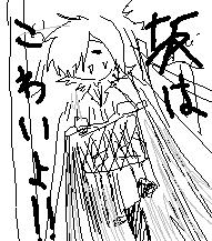 坂は!.PNG